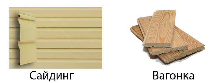 Сайдинг или вагонка: чем отличаются между собой материалы и какой из них лучше выбрать для наружной отделки
