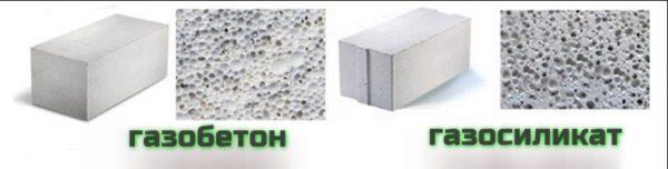 Сравнение газосиликата и газобетона
